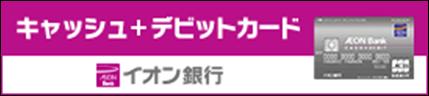 イオン銀行デビットカード